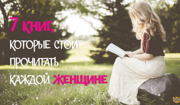 7 книг, которые стоит прочитать каждой женщине