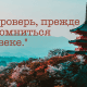 «Уступай дорогу дуракам и сумасшедшим» — 17 мудрых японских пословиц