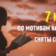 7 увлекательных книг, по мотивам которых сняты сериалы