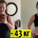 3 простых правила помогли женщине сбросить 43 кг