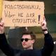 Парень из Москвы протестует против вещей, которые достали абсолютно всех