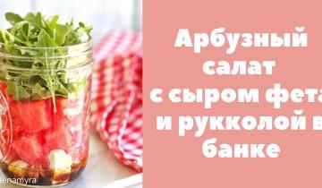 Арбузный салат с сыром Фета и рукколой в банке, который удобно взять с собой на пляж, в парк или на работу