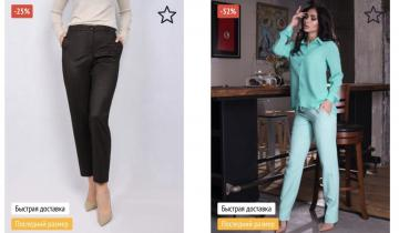 Выбираем в магазине одежды Лебутик женские брюки, которые будут популярны в 2020 году