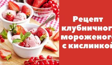 Рецепт вкуснейшего клубничного мороженого с кислинкой