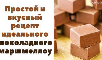 Простой и вкусный рецепт идеального шоколадного маршмеллоу