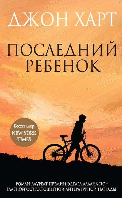 книга Последний ребенок