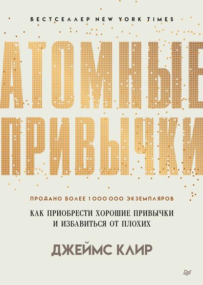 """книга """"Атомные привычки. Как приобрести хорошие привычки и избавиться от плохих"""""""