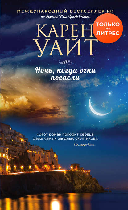 книга Ночь, когда огни погасли