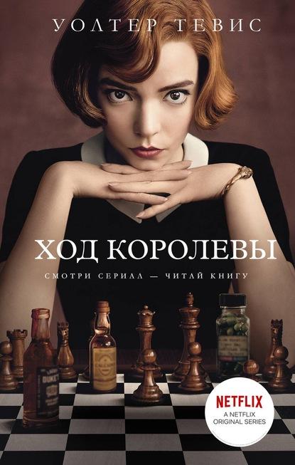 книга Ход королевы