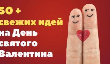 50 идей подарков любимому человеку на День Святого Валентина (14 февраля)