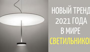 Светильники непрямого света — тренд 2021 в современном освещении