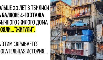 Почему в Тбилиси на балконе 4-го этажа обычного жилого дома стояли… «Жигули»?