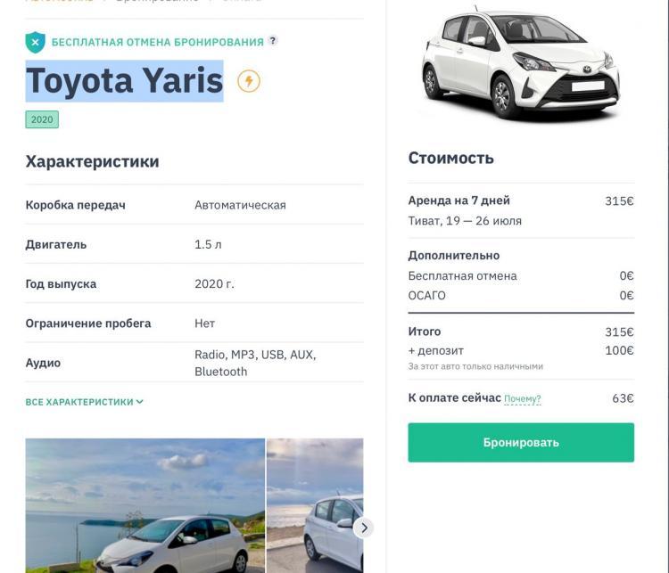 Тойота Ярис на сайте myrentacar