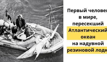 Как простой врач пересек Атлантику на надувной лодке и своим примером спас многих людей