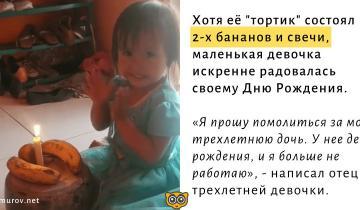 Вместо именинного торта 3-х летняя девочка получила пару бананов и свечу