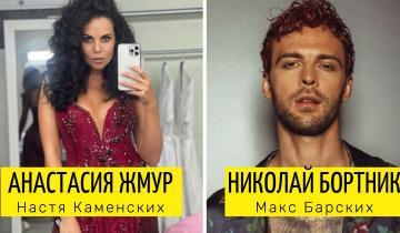 Как по-настоящему зовут звезд украинского шоу-бизнеса?